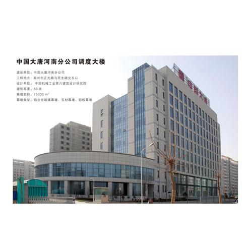 中国大唐河南分公司调度大楼