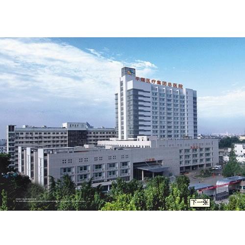 平顶山煤业集团总医院