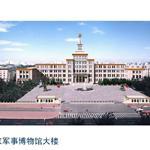 国家军事博物馆大楼