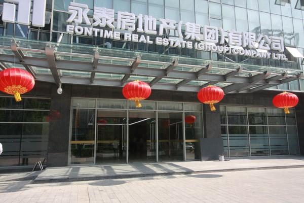 永泰公司总部办公楼