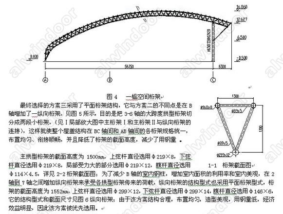 桁架结构设计计算