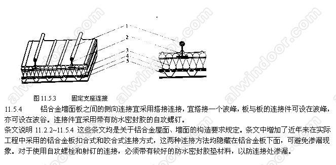 按《铝合金结构设计规范》设计直立锁边铝合金屋面