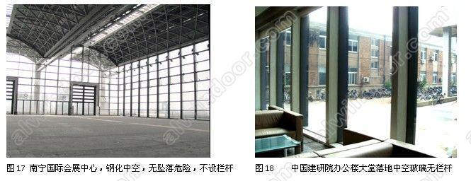 幕墙落地玻璃设置栏杆的问题