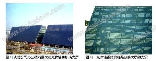 图45,图46为青岛火车站光伏屋顶,光伏板2000m 2,功率103kw.