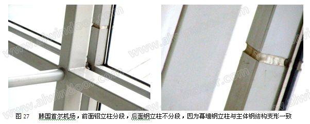 幕墙钢结构的分段问题