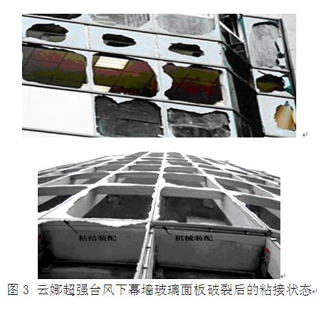 我国既有建筑玻璃幕墙结构粘接可靠性分析