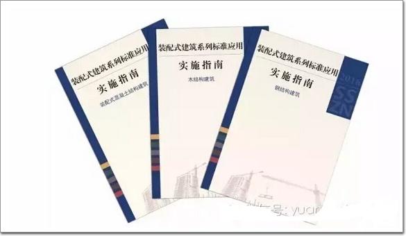 《装配式建筑系列标准应用实施指南》正式出版