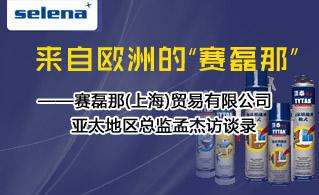 专访赛磊那(上海)贸易有限公司――孟杰