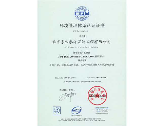 31   证书类型: 企业资质   颁发机构: 方圆标志认证中心   发布时间